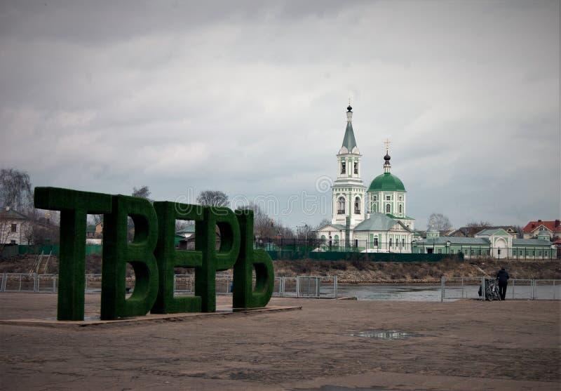 Zeichen der Stadt Tver, Russland lizenzfreie stockfotografie