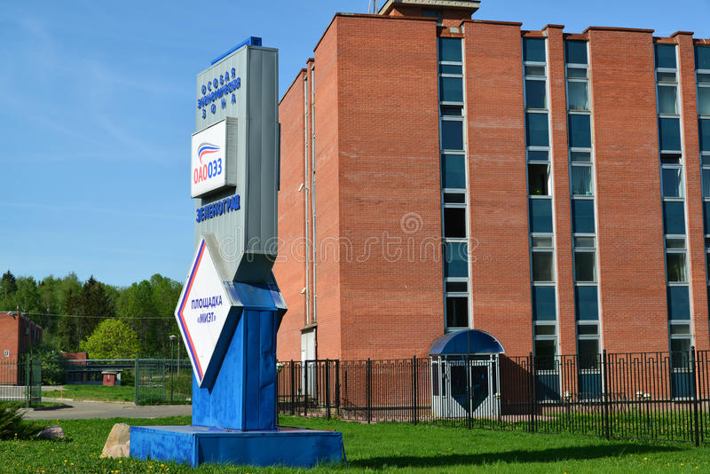 Zelenograd, Russia - May 09.2016. Special Economic Zone, MIET playground. Zelenograd, Russia - May 09.2016. Special Economic Zone, a MIET playground stock photos