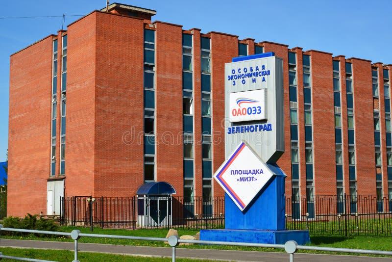 Zelenograd, Russia - May 09.2016. Special Economic Zone, MIET playground. Zelenograd, Russia - May 09.2016. Special Economic Zone, a MIET playground royalty free stock photography