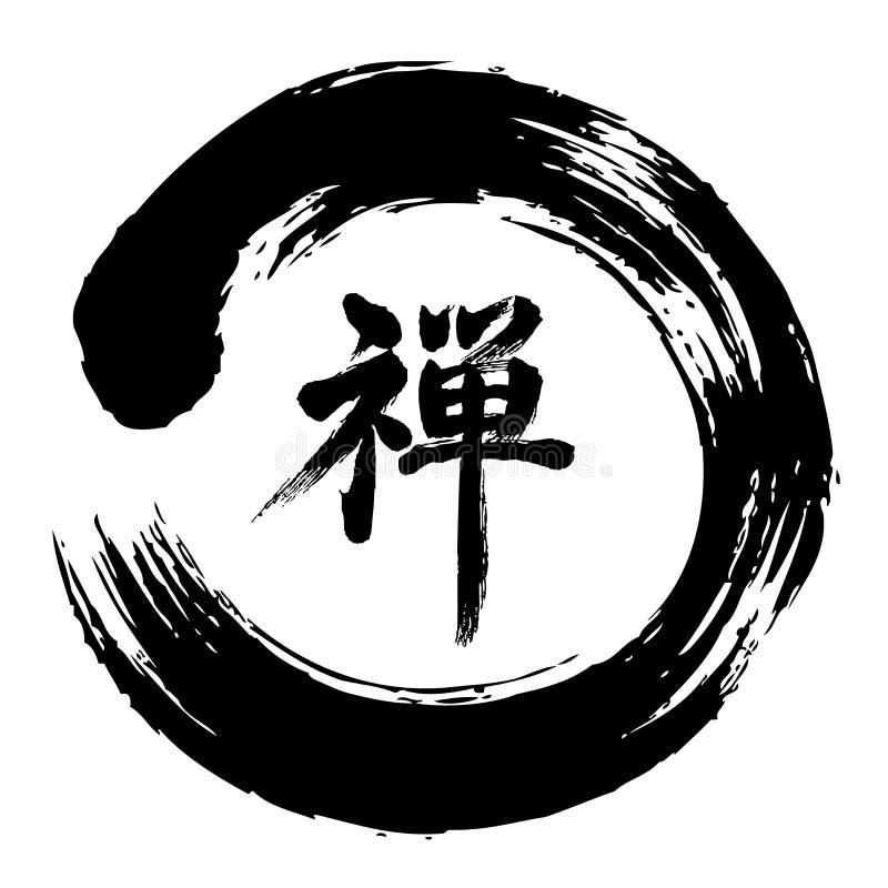 Zen Buddhist Symbols And Meanings: Zen Brushstroke Circle Symbol With Zen Character Stock