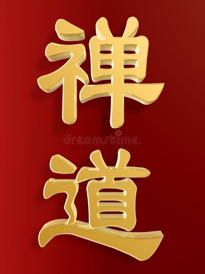 Download Zen tao in chinese stock illustration. Illustration of religion - 4847200