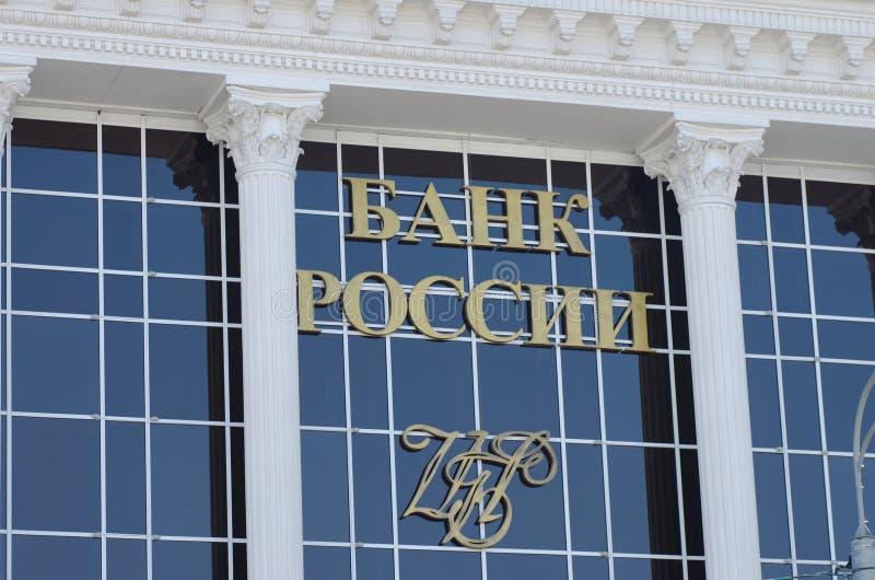 Zentralbank der Russischen Föderation lizenzfreie stockfotografie