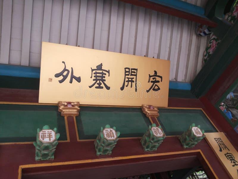 Zhang House of Κίνα στοκ εικόνες