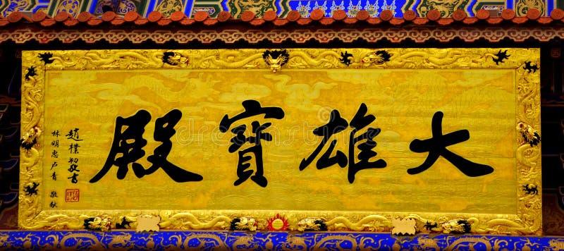 Zhao Puch kaligrafia obrazy royalty free