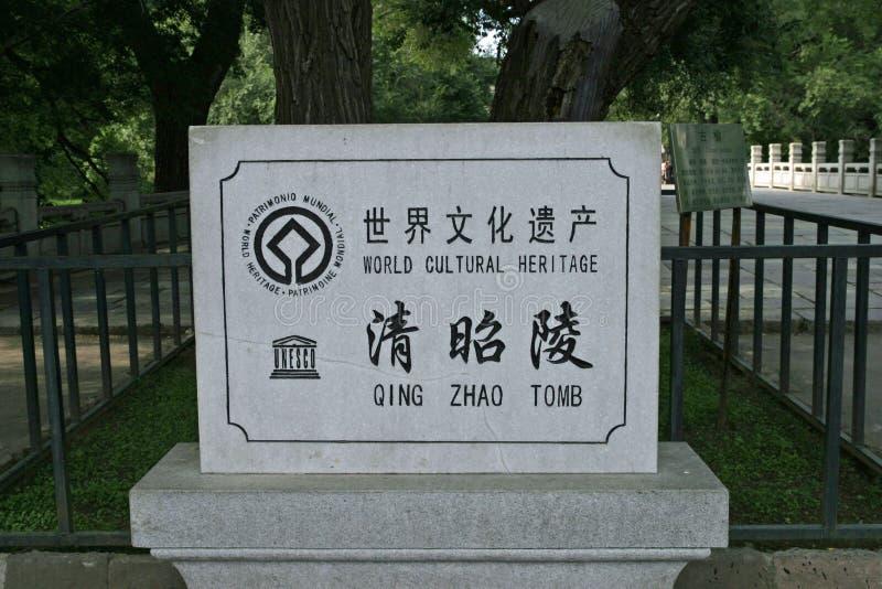 ZhaoLing坟茔 免版税库存照片