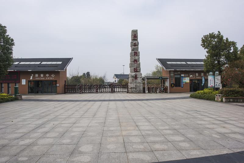 Zhejiang huzhou changxing Yangtze alligator village. royalty free stock photo