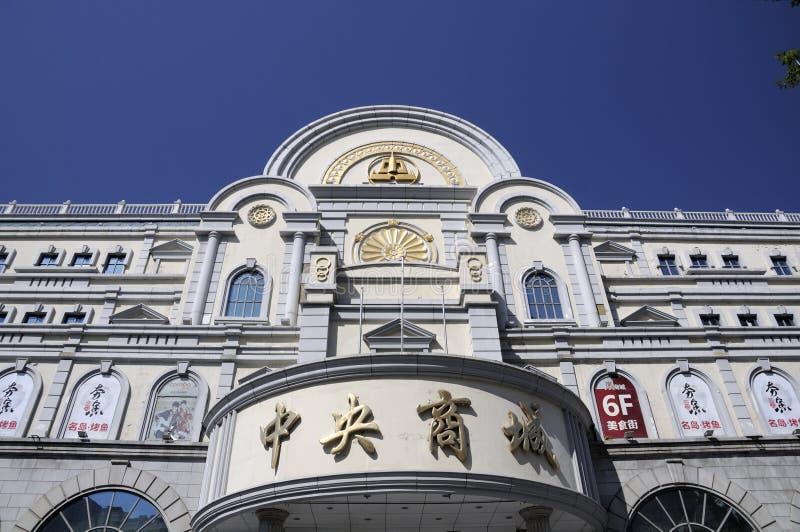 Zhongyang mall Harbin China stock photo