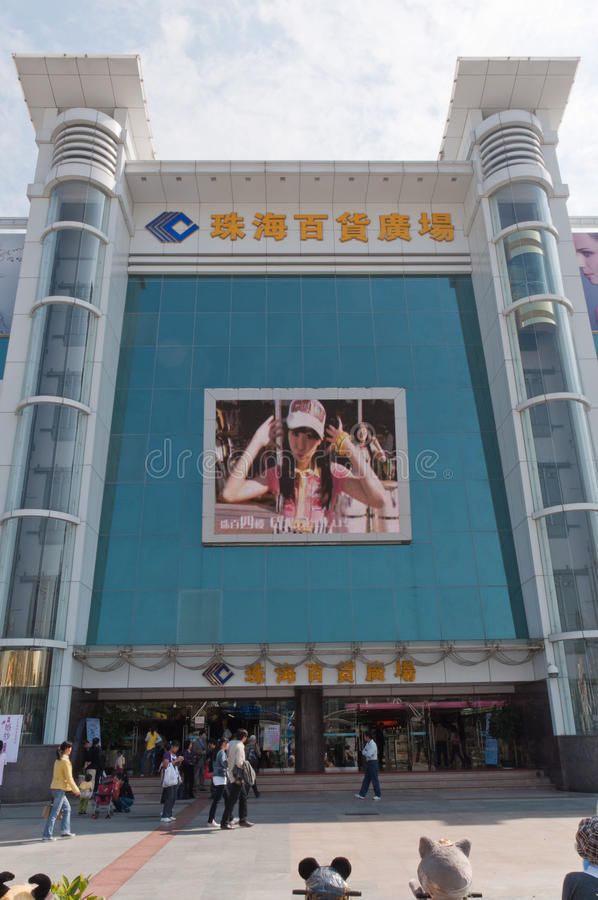 Zhuhai, alamedas de compra fotografia de stock