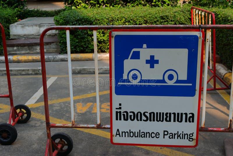 Ziekenwagenparkeren stock fotografie