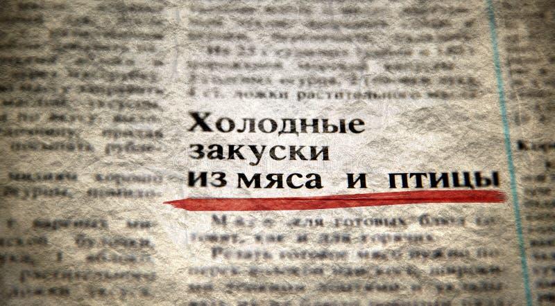 Zimne zakąski mięsny i drobiowy tekst Rosyjskim językiem zdjęcia stock