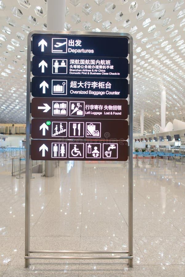 Zirport de Shenzhen fotografía de archivo libre de regalías
