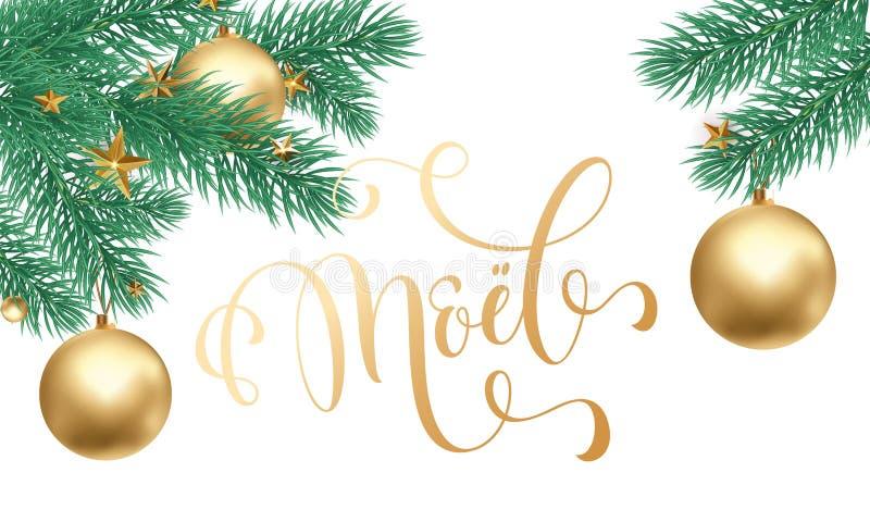 Zitatkalligraphie und -Tannenzweig Joyeux Noel French Merry Christmas modische goldene auf weißem Schneehintergrund für Winterurl stock abbildung