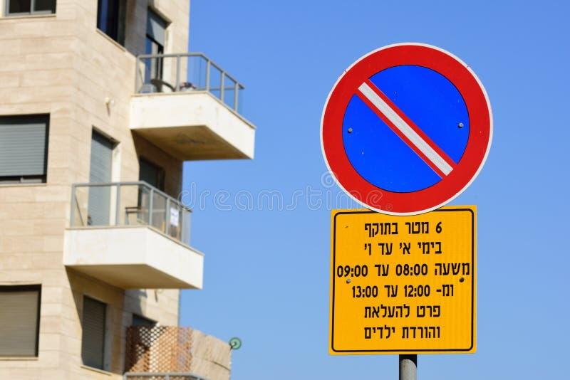 znak nie parkować zdjęcie royalty free