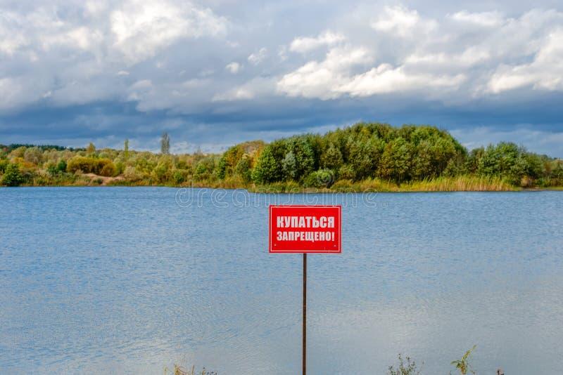 Znak ostrzegawczy na brzeg lasowy jezioro fotografia stock