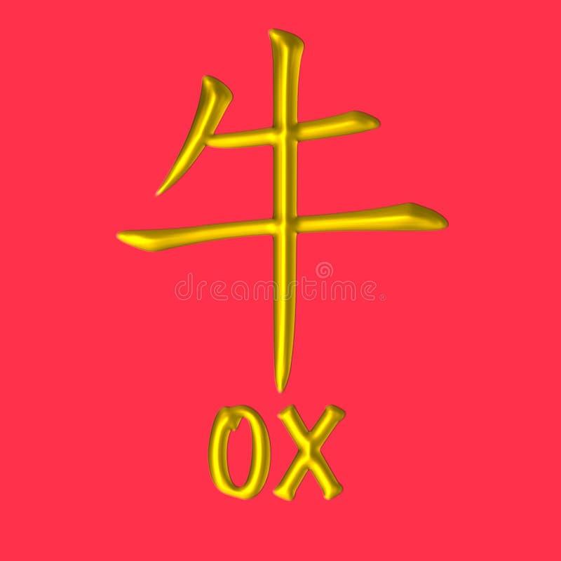 Zodíaco chinês dourado do boi ilustração do vetor