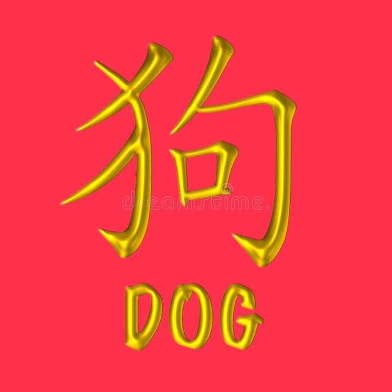 Zodíaco chinês dourado do cão ilustração do vetor