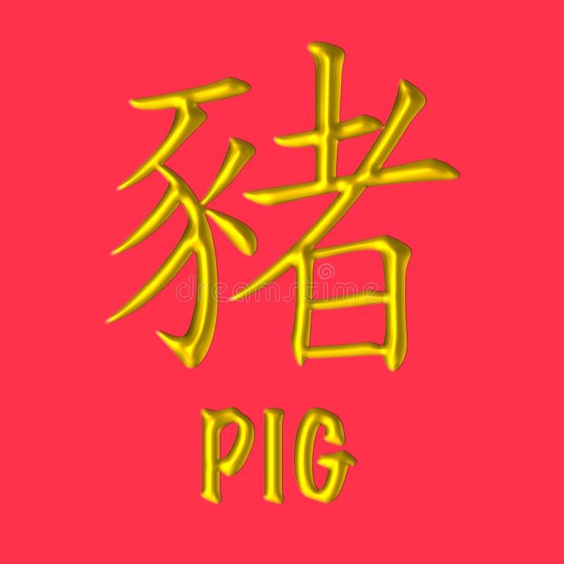 Zodíaco chinês dourado do porco ilustração do vetor