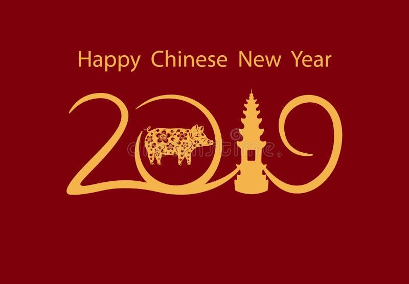 Zodiac χοίροι Κινεζικό νέο έτος το έτος του χοίρου φέρνει την ευημερία και την καλή τύχη Τυποποιημένο σχέδιο και ένας χαιρετισμός ελεύθερη απεικόνιση δικαιώματος