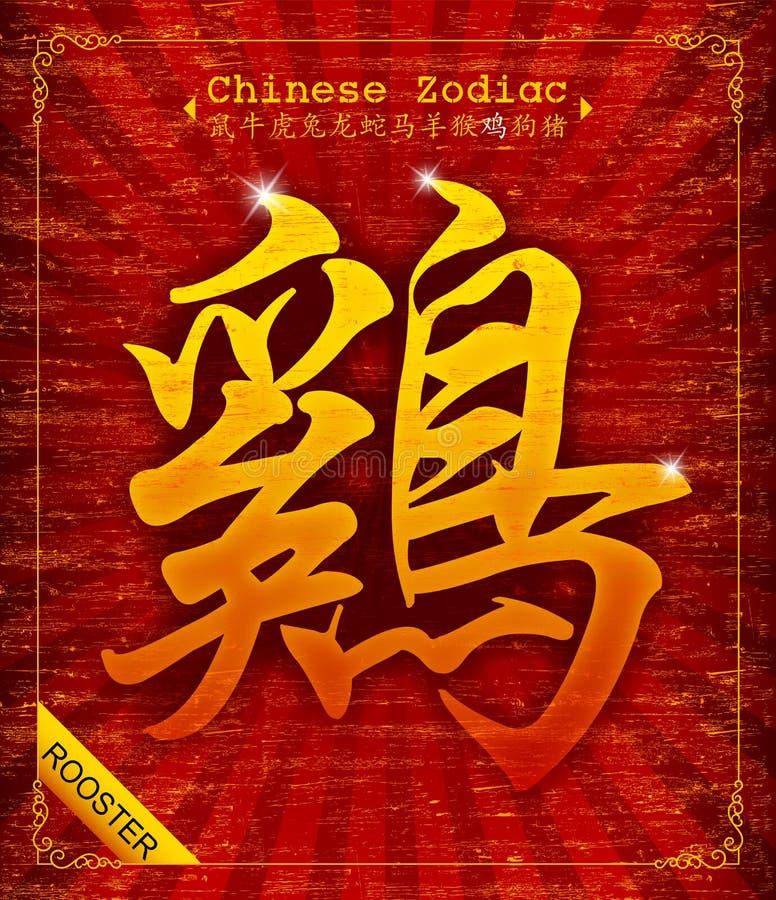 Zodiaco cinese - anno del gallo illustrazione vettoriale