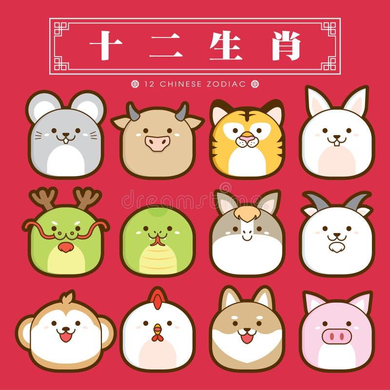zodiak för 12 kines, fastställd kinesisk översättning för symbol: 12 kinesiska zodiaktecken: tjalla oxen, tigern, kanin, draken,  royaltyfri illustrationer