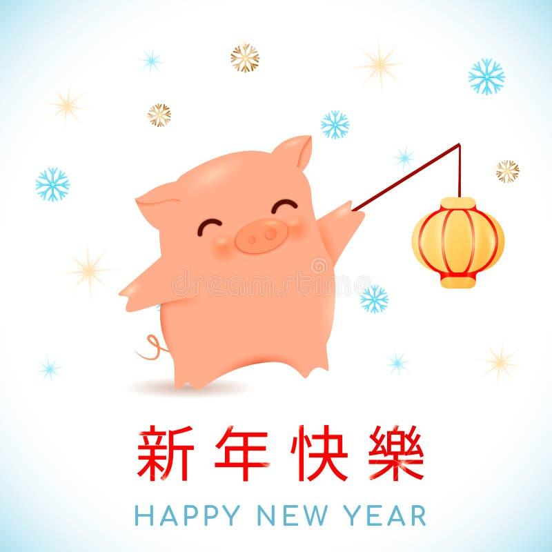 2019 zodiaka roku Świniowata postać z kreskówki z chińskim lampionem, orientalni tradycyjni Porcelanowi kaligrafia hieroglify tłu ilustracja wektor