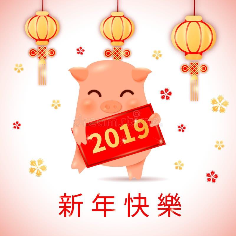 2019 zodiaka roku Świniowata postać z kreskówki z chińskimi lampionami, orientalni tradycyjni Porcelanowi kaligrafia hieroglify t ilustracji