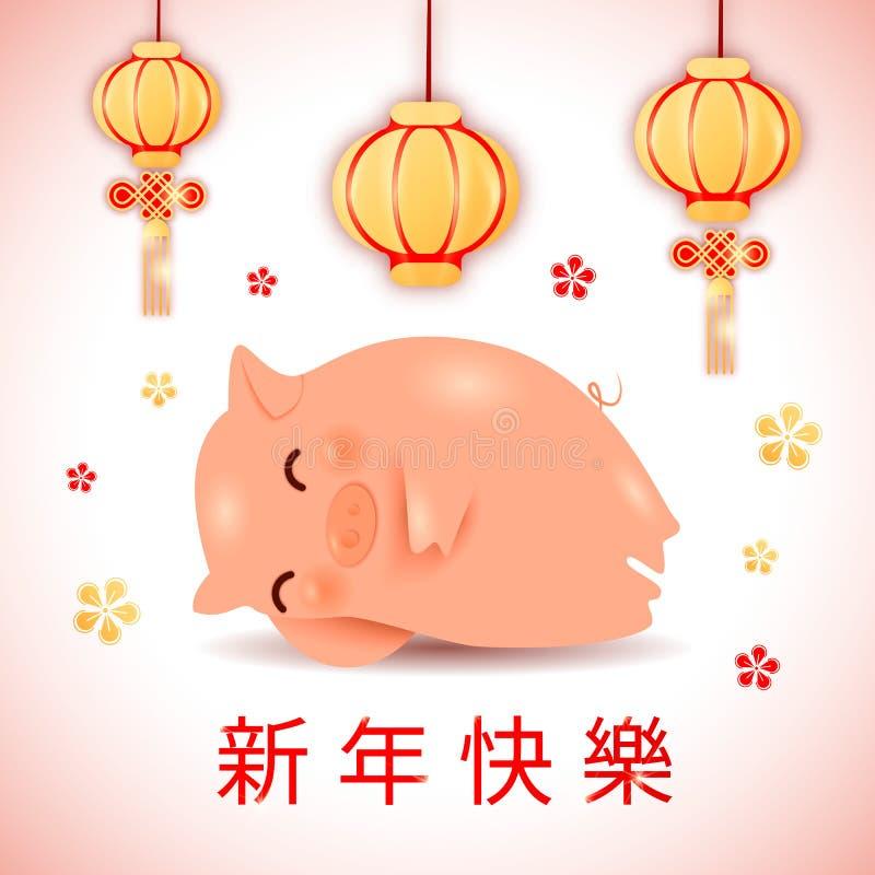 2019 zodiaka roku Świniowata postać z kreskówki z chińskimi lampionami, orientalni tradycyjni Porcelanowi kaligrafia hieroglify t royalty ilustracja
