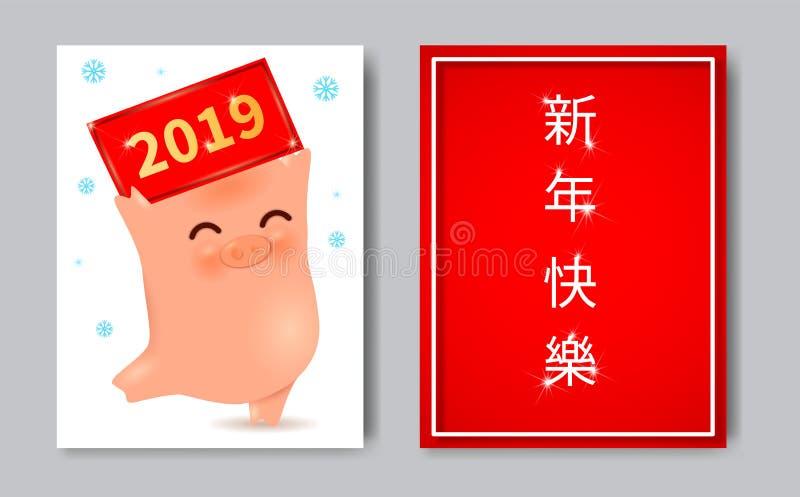 2019 zodiaka roku Świniowata postać z kreskówki, orientalni tradycyjni chińskie kaligrafii hieroglify tłumaczył jako Szczęśliwy n ilustracja wektor