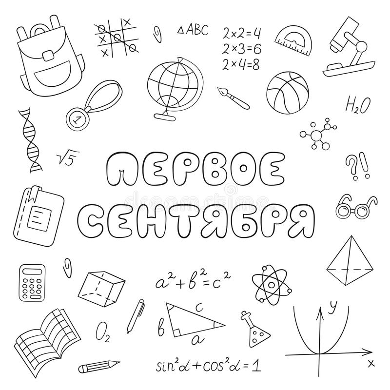 Zuerst von September-Russen, kyrillisch beschriftung linear Rebecca 6 Satz Schulelemente in der Gekritzel- und Karikaturart stock abbildung