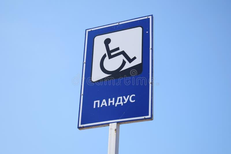 Zufahrtsrampezeichen auf blauem Himmel des Hintergrundes stockfoto