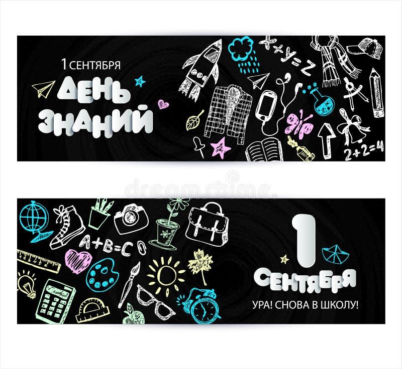 Zur?ck zu Schulepromo-Fahnenentwurf Übersetzt am russischen Tag des Wissens und des 1. September Schwarze Tafel des Vektors stock abbildung