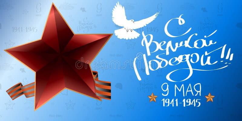 40 zwalczają się już dni chwały wieczne faszyzm kwiatów pamięci bohaterów honoru dużych nieatutowych przechodzącymi patriotycznym ilustracja wektor