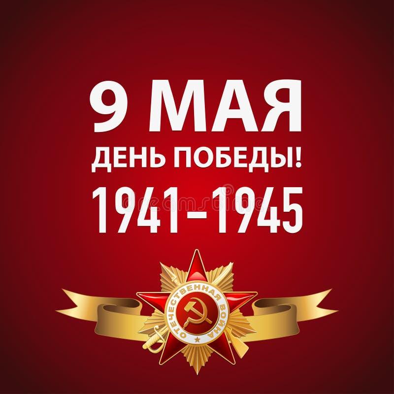 40 zwalczaj? si? ju? dni chwa?y wieczne faszyzm kwiat?w pami?ci bohater?w honoru du?ych nieatutowych przechodz?cymi patriotycznym royalty ilustracja