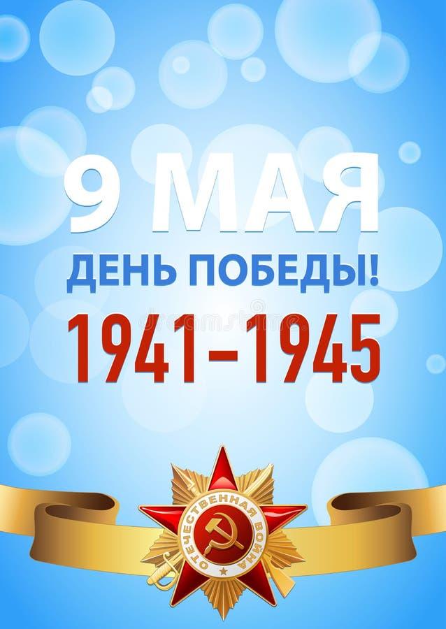 40 zwalczaj? si? ju? dni chwa?y wieczne faszyzm kwiat?w pami?ci bohater?w honoru du?ych nieatutowych przechodz?cymi patriotycznym ilustracja wektor