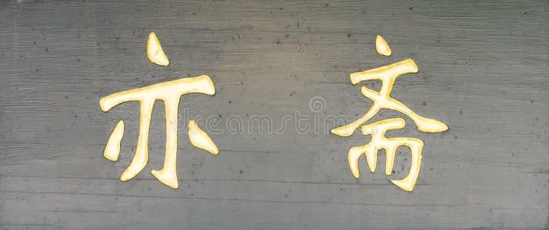 Zwei Gold-Japan-Buchstaben lizenzfreies stockfoto