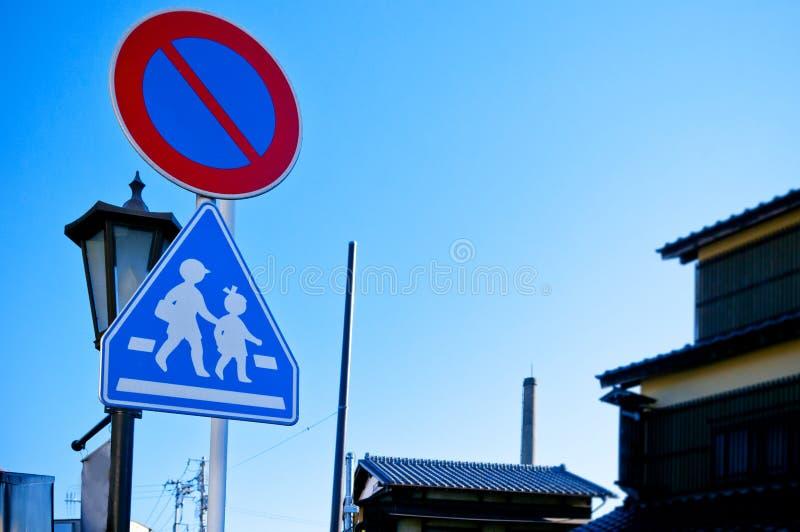 Zwyczajny skrzyżowanie znaka ulicznego i przerwa podpisuje, Narita, Chiba, Ja zdjęcie royalty free