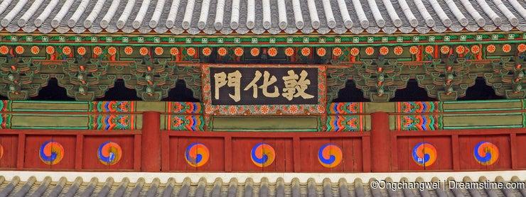 Korea UNESCO World Heritage - Seoul Changdeokgung Palace