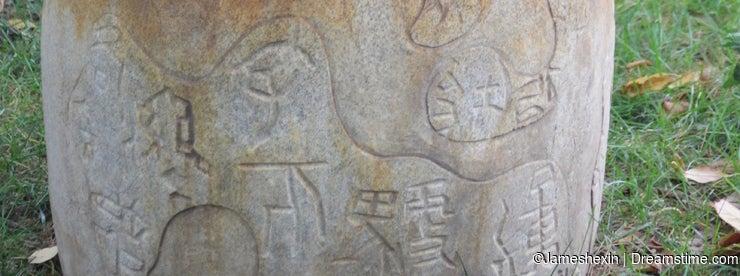 Shi-ku Garden in China NO.1 stone carving