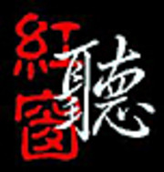 Bin Sha (Binsha)