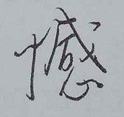 Julian Liu (Lzyspirit)