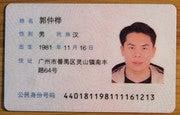 Zhonghua Guo (Huad262)