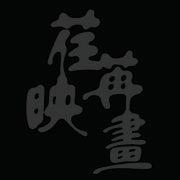 Lin Pu (Renranyinghua)