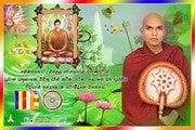 Rev Ridiyagama Indaloka Thero (Weheragala2)