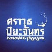 Sarawut Piyajan (Wutso51182519)
