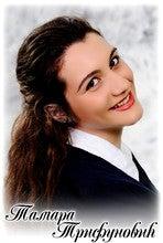 Tamara Trifunovic (Tamaratrifunovic)