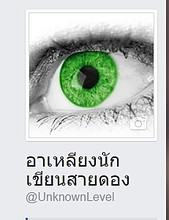 Udomkhen Lueangwitchacharoen (Leangzuzu)