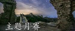 古老废墟和上面夜空