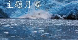 融化冰河在阿拉斯加