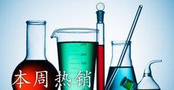 本周热销图 - 化学制品实验室科学