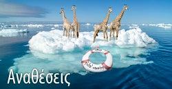 Υπερθέρμανση του πλανήτη στάσεων - Giraffes βιότοπος
